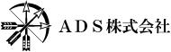 ADS株式会社